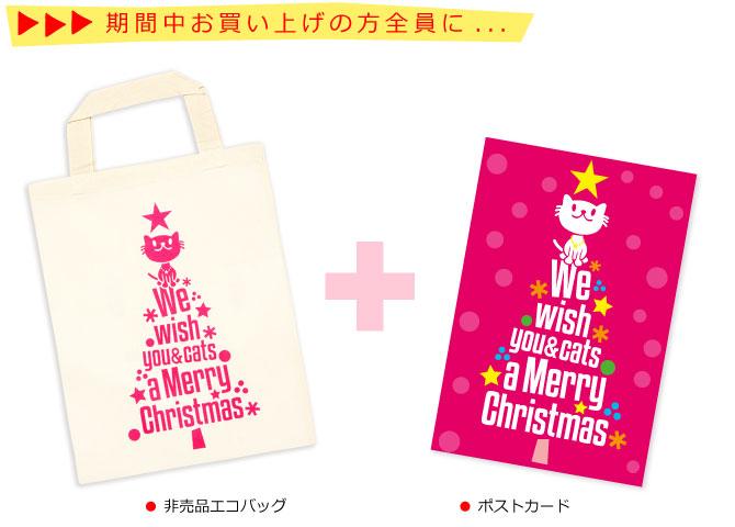 お買い物バッグ+ポストカードプレゼント!