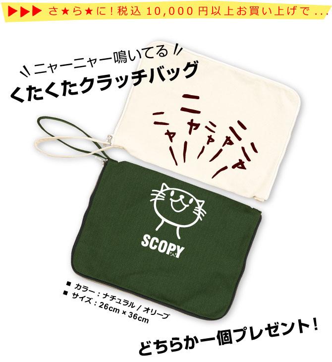 クラッチバッグプレゼント