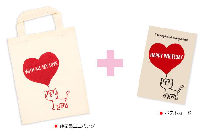 お買い物バッグ及びポストカード